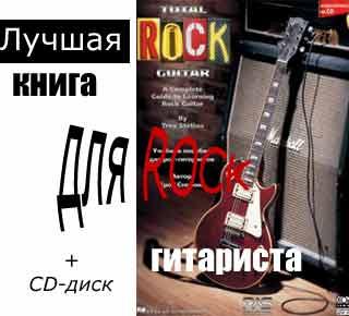 школа на гитаре