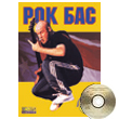 —.јнуров –ок-бас + CD диск