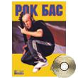 С.Ануров Рок-бас + CD диск