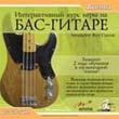 Интерактивный курс игры на бас-гитаре