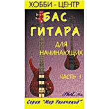 Видеошкола (VHS). Бас-гитара