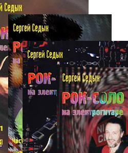 С. Седых Рок-соло на электрогитаре. Части 1-4+CD