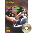 С. Седых. Рок-соло на электрогитаре. Часть 1+CD